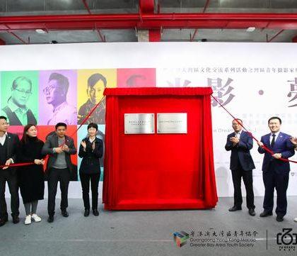 粤港澳大湾区香港青年创新创意创业基地在深圳揭牌