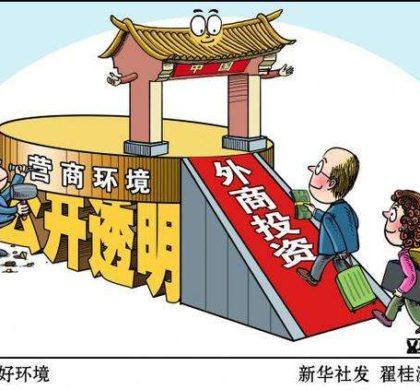 中国将实施外商投资法等一批新规