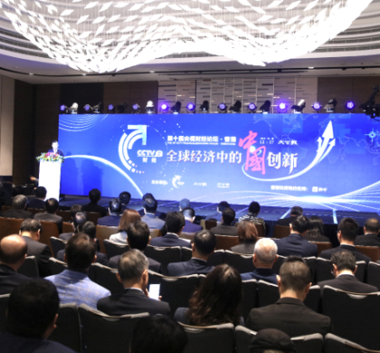 """第十届央视财经香港论坛聚焦""""全球经济中的中国创新"""""""
