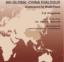第六届全球中国对话论坛在伦敦举行