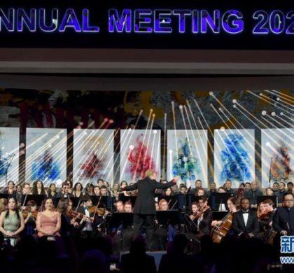 世界经济论坛2020年年会开幕 达沃斯为全球可持续发展凝聚力量