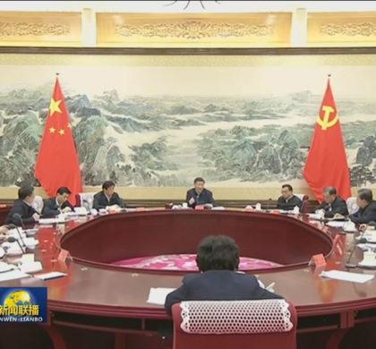 习近平主持中共中央政治局常委会研究肺炎疫情防控工作