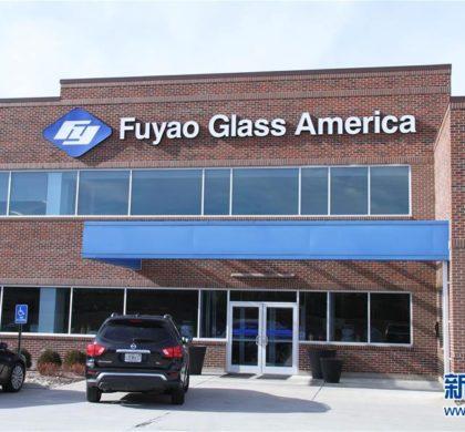 福耀向美国工厂投资4600万美元促进当地就业