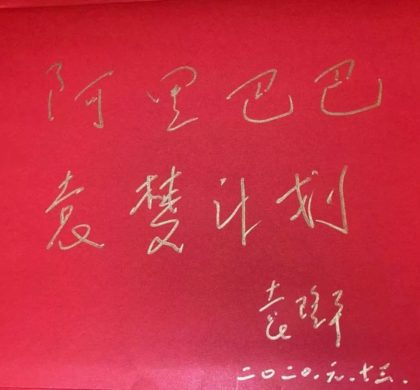 """袁隆平推出""""袁梦计划"""" 3年种植耐盐碱地水稻20万亩"""
