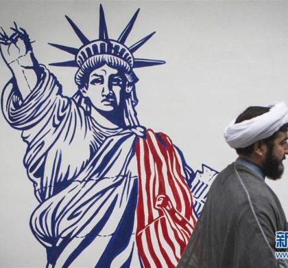 新闻分析:美国和伊朗关系缘何走到这般地步?