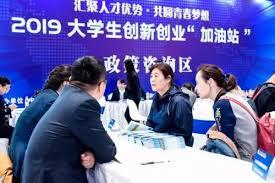 """浙江杭州实现大学生创业创新""""一件事""""联办"""