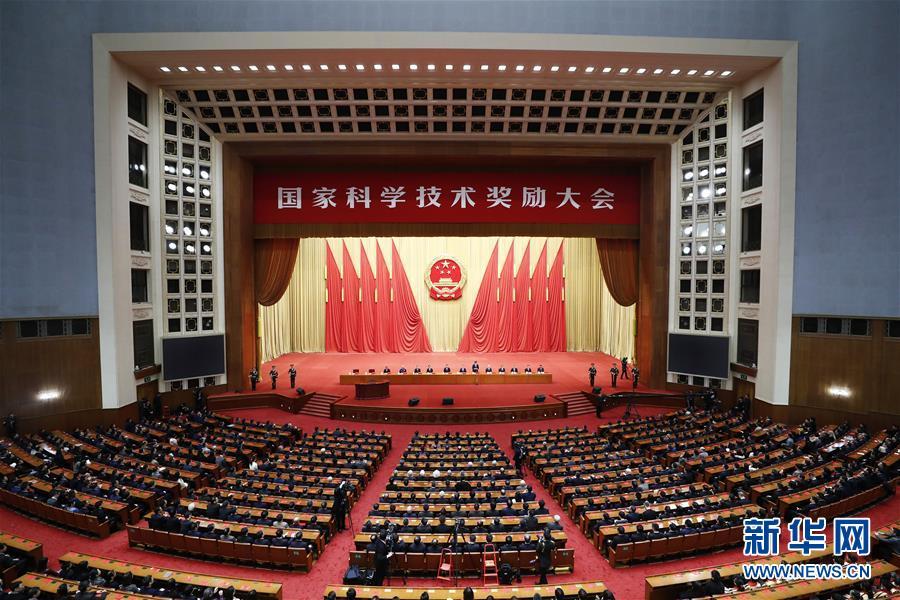 中国隆重举行国家科学技术奖励大会