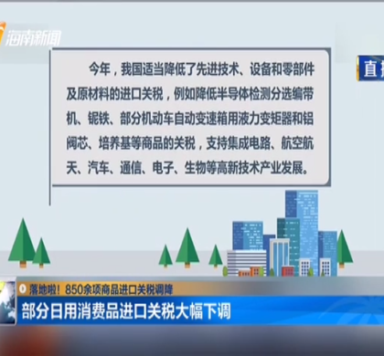 中国下调部分商品进口关税释放内外红利