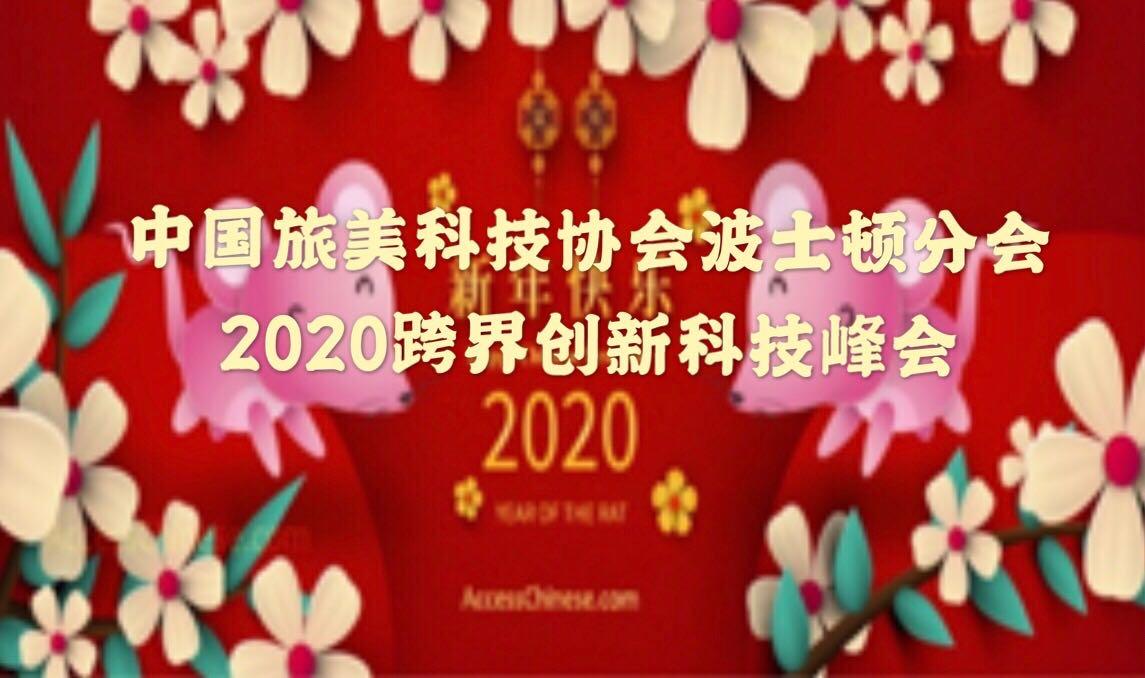 """""""2020跨界创新科技峰会""""将于1月26日在MIT举行"""