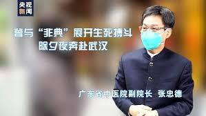 """筑起守护生命的另一道防线——广大中医人奋战在抗""""疫""""一线"""