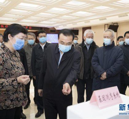 李克强考察国家新冠肺炎药品医疗器械应急平台