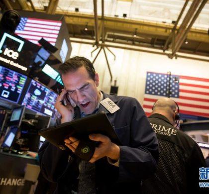 综述:美股创2008年金融危机以来最大周跌幅