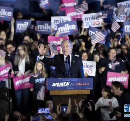 美国总统选举民主党竞选人布隆伯格宣布退选