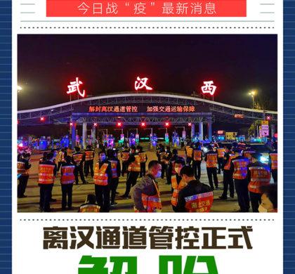 4月8日零时武汉离汉通道管控正式解除
