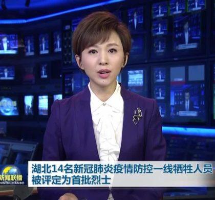 李文亮等湖北14名新冠肺炎疫情防控一线牺牲人员被评定为首批烈士