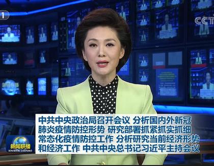 中国中央政治局会议:稳住经济基本盘 把握发展主动权