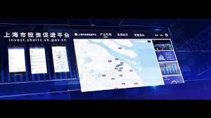 上海为全球投资者打造一站式投资服务平台