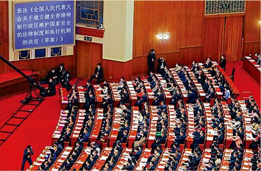 中国全国人大高票通过涉港国安立法 决定自公布之日起施行