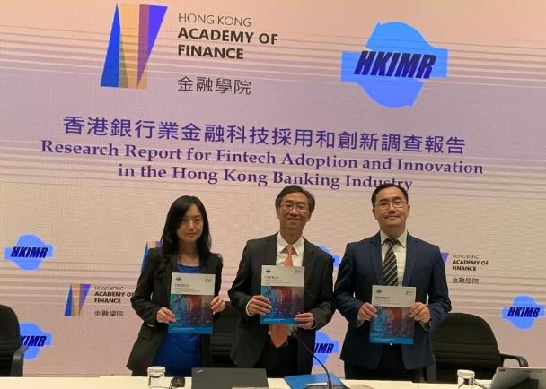 调查显示香港86%银行已经或计划应用金融科技