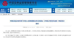 中国证监会有关部门负责人就美国国会参议院通过《外国公司问责法案》事宜答记者问