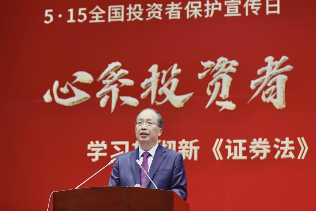 中国证监会:对财务造假出重拳用重典 坚定不移推进资本市场改革