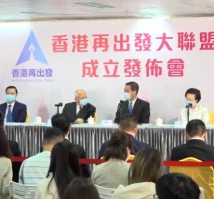 """香港爱国爱港人士发起成立""""香港再出发大联盟""""共建稳定繁荣香港"""