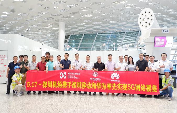 深圳机场实现5G网络全覆盖