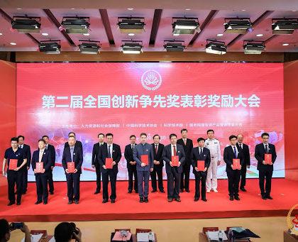 第二届中国创新争先奖揭晓