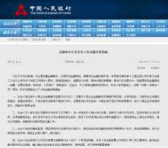 中国金融委办公室发布11条金融改革措施