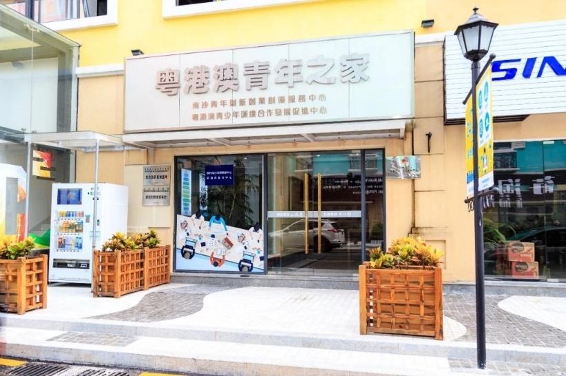 港澳青年广州创业最高可获补助450万元