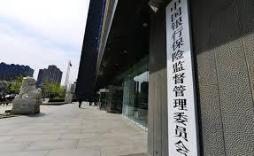 中国银保监会:全力为中小微企业纾困 坚决遏制各类风险反弹回潮