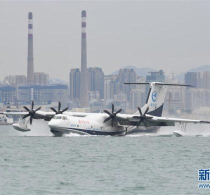 """能下海的飞机 能上天的航船——中国产水陆两栖大飞机""""鲲龙""""AG600海上首飞三大看点"""