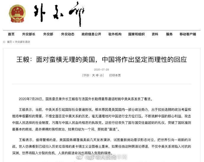 王毅:中国将对美国作出坚定而理性的回应