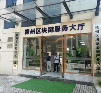 江西赣州上线运行区块链服务大厅