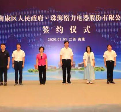 董明珠拟拿地2000亩,王健林、孙宏斌也先后到访 赣州有省域副中心城市的担当吗?