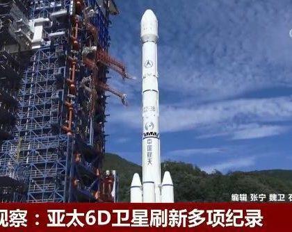 中国亚太6D通信卫星成功定点 将提供全天候服务