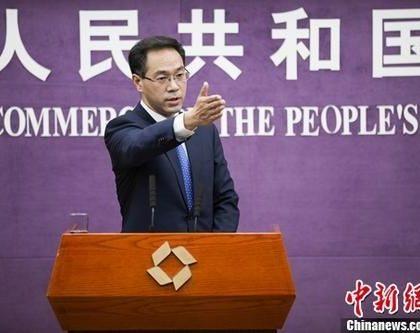 中国商务部:99.1%的外资企业表示将继续在华投资经营
