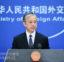 中国外交部:中国对外合作的大门向各国敞开