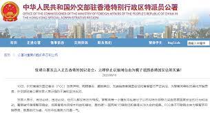 中国外交部驻港公署发言人正告香港外国记者会:立即停止以新闻自由为幌子诋毁香港国安法的实施