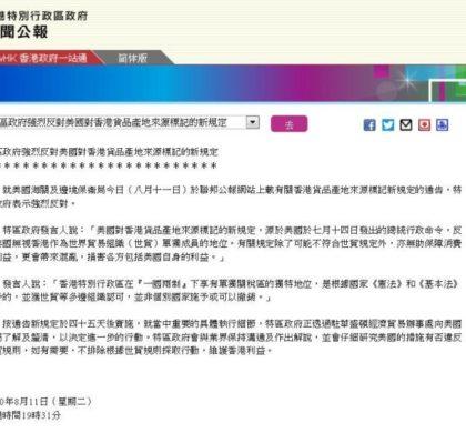 美发布对香港货品产地来源标记新规 港府回应表示强烈反对