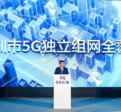 5G之城深圳:5G独立组网全覆盖 5G基站密度中国第一