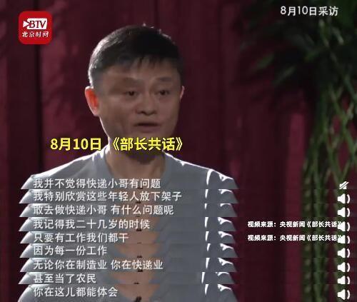马云:该思考如何让世界更了解中国