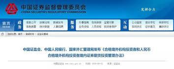 中国发布《QFII、RQFII办法》 放宽QFII、RQFII准入条件