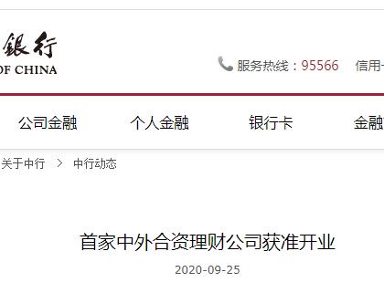 首家中外合资理财公司获准开业 中行占股45%