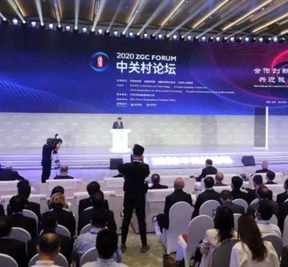 """2020中关村论坛:""""合作创新""""""""共迎挑战""""成关键词"""