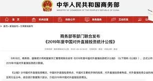 中国商务部:去年中国对外直接投资流量列全球第二