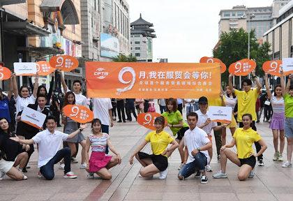 """新华社照片,北京,2020年8月4日    """"9月,我在服贸会等你""""主题活动在京举办    8月4日,演员展示2020年中国国际服务贸易交易会宣传牌。    当日,""""9月,我在服贸会等你""""主题活动在北京市王府井步行街举行。据了解,本次活动是2020年中国国际服务贸易交易会的预热活动之一。    新华社记者 任超 摄"""