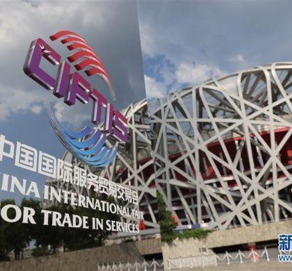 习近平将在中国国际服贸会全球服务贸易峰会上致辞