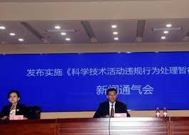中国科技部出台规定遏制违规科技活动 覆盖6大类主体64种违规行为