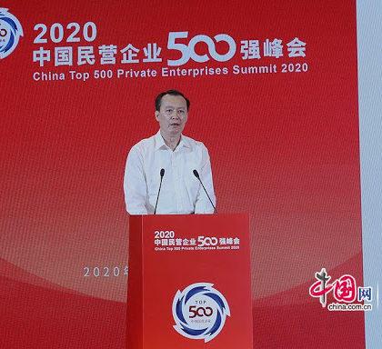 中国全国工商联发布《2020中国民营企业500强调研分析报告》